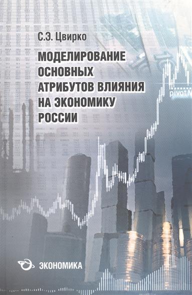 Моделирование основных атрибутов влияния на экономику России