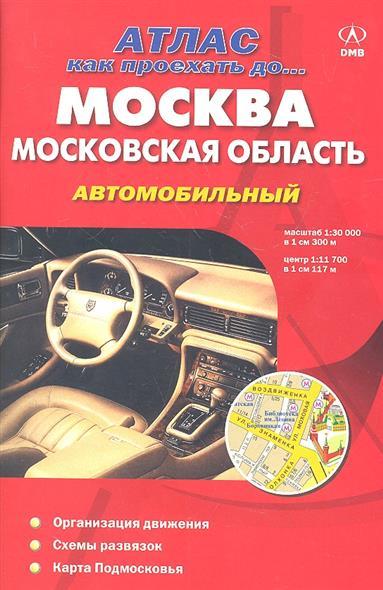 Атлас Как проехать до... Москва. Московская область. Автомобильный