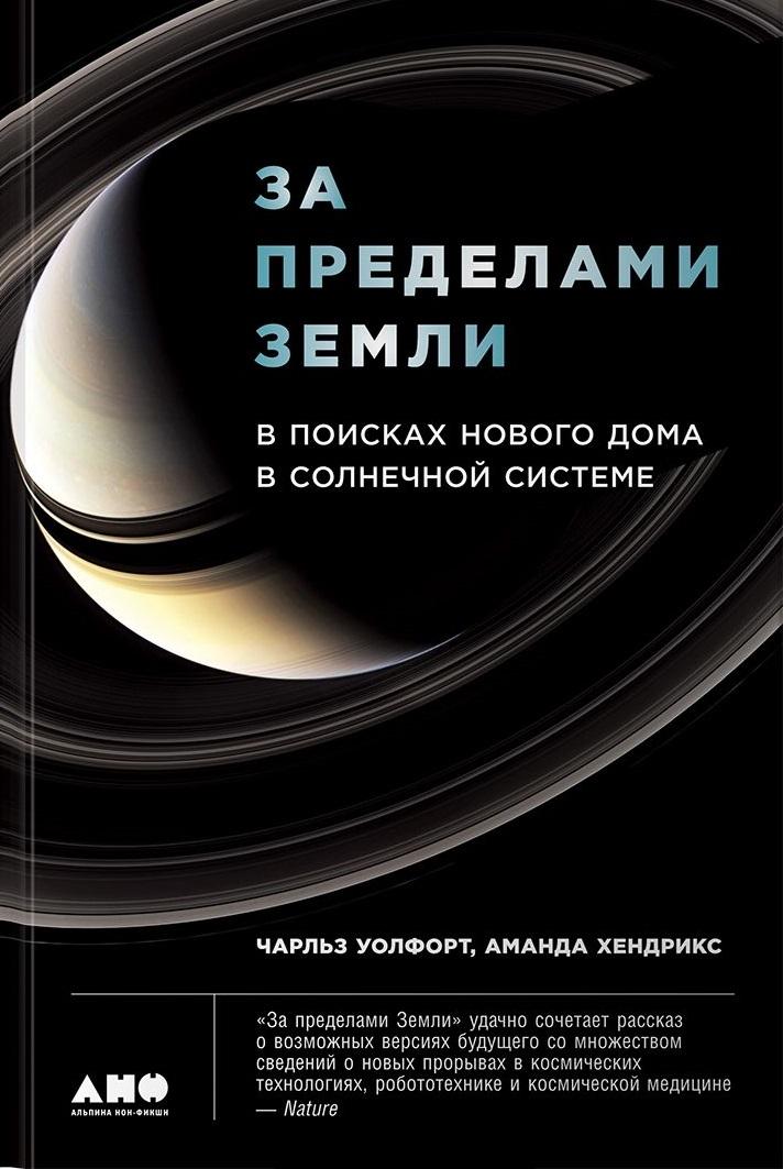 Уолфорт Ч., Хендрикс А. За пределами Земли. В поисках нового дома в Солнечной системе ч а абдуллаев в поисках бафоса