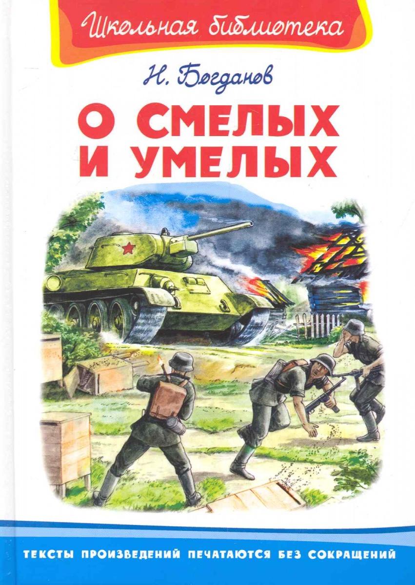 Богданов Н. О смелых и умелых