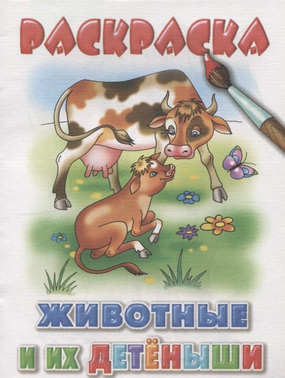 Богуславская М. (илл.) Животные и их детеныши василевская а худ животные и их детеныши