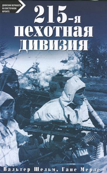 Шельм В., Мерле Г. 215-я пехотная дивизия. 1939-1945 рудель г пилот штуки мемуары аса люфтваффе 1939 1945