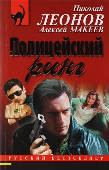 Леонов Н., Макеев А. Полицейский ринг