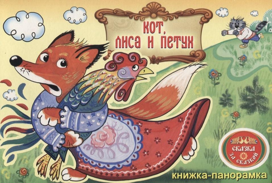 Гаджиева Н. (вып. ред.) Кот, лиса и петух бакунева н кот и лиса