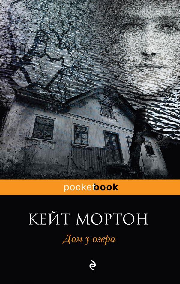 Мортон К. Дом у озера ISBN: 9785040959761 мортон л фриволите