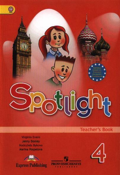 Английский язык. Книга для учителя. 4 класс. Пособие для общеобразовательных учреждений. 2 издание