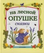 Лутикова И. (ред) На лесной опушке на лесной опушке книжка раскраска