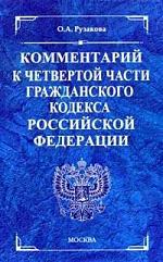 Комм. к ч.4 ГК РФ