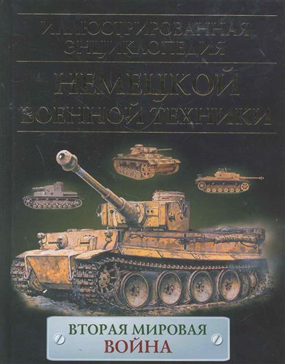 Иллюстрированная энц. немецкой военной техники