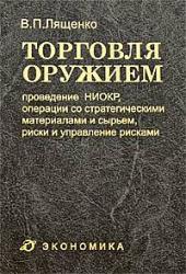 Лященко В. Торговля оружием Проведение НИОКР… лященко в торговля оружием проведение ниокр…