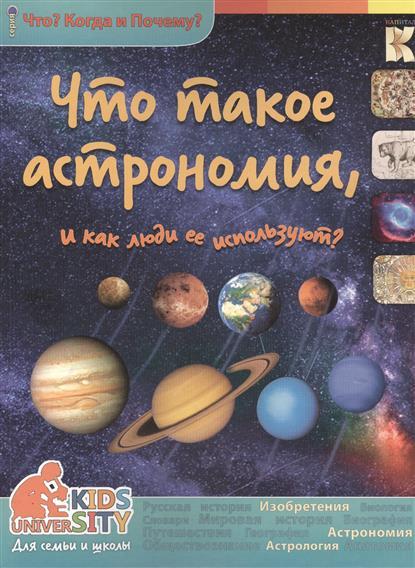 Что такое астрономия, и как люди ее используют?