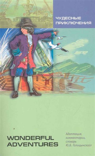 Голицынский Ю. Чудесные приключения Книга для чтения на английском языке голицынский ю great britain великобритания