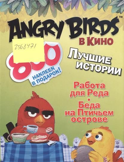 Angry Birds в кино. Лучшие истории: Работа для Реда. Беда на Птичьем острове. 800 наклек в подарок! (комплект из 3-х книг в упаковке)