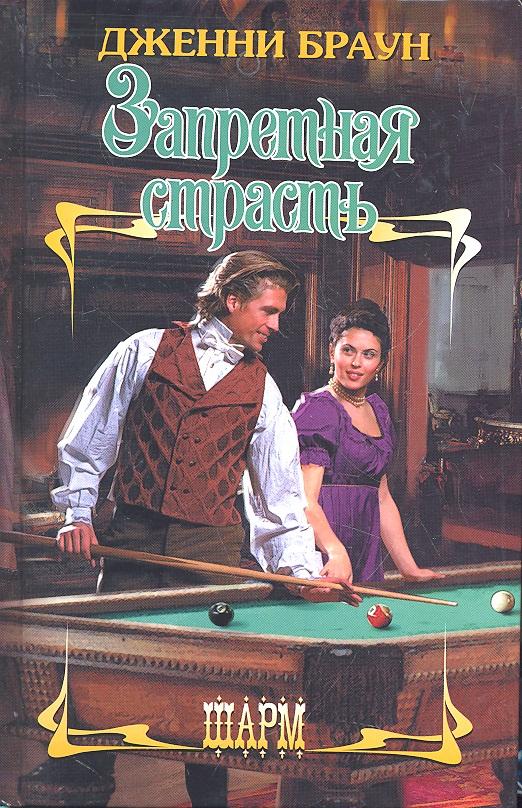 Браун Дж. Запретная страсть. Роман ISBN: 9785271407864 с дж браун похититель удачи