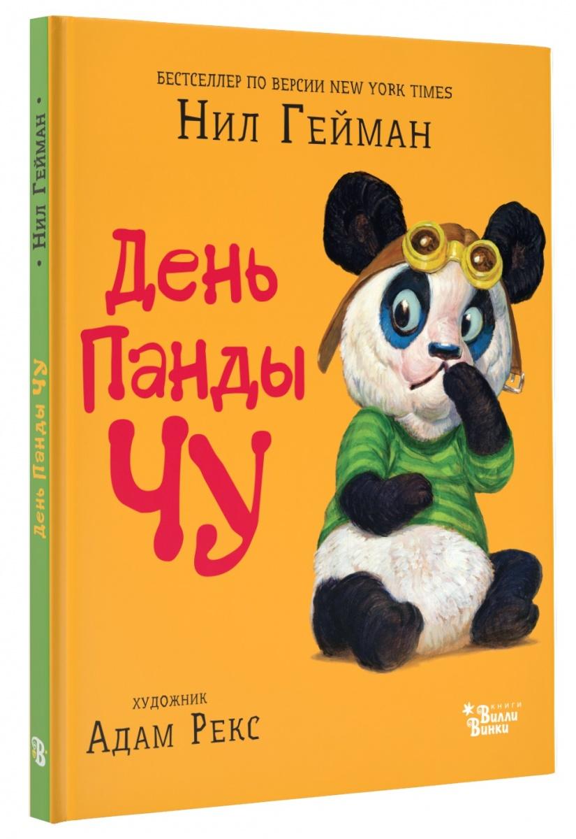 Гейман Н. День Панды Чу
