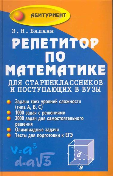 Репетитор по математике для старшекл. и поступ. в вузы