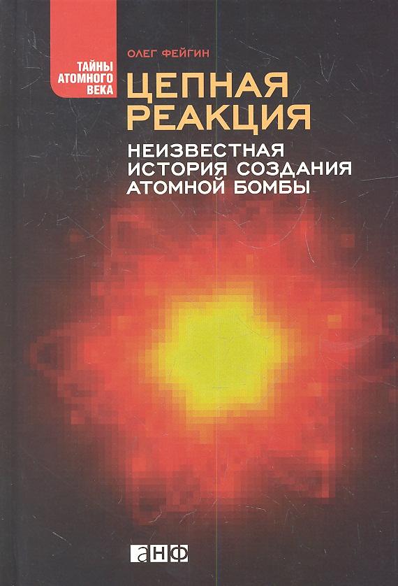 Фейгин О. Цепная реакция. Неизвестная история создания атомной бомбы ISBN: 9785916712018 илья бушмин цепная реакция сборник