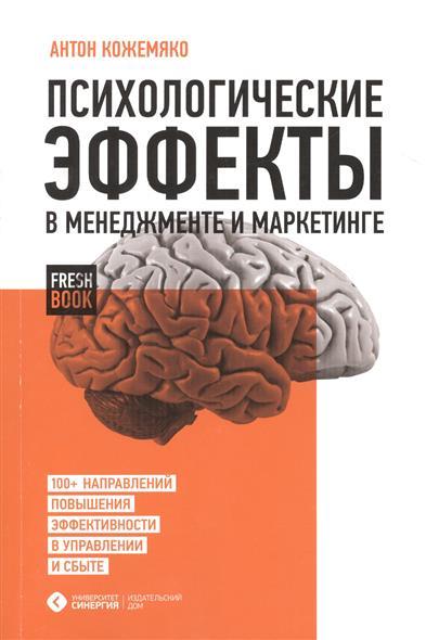 Психологические эффекты в менеджменте и маркетинге