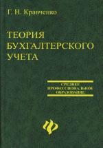 Теория бух. учета Кравченко