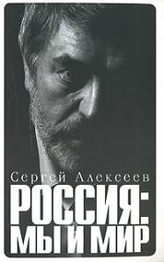 Россия Мы и мир