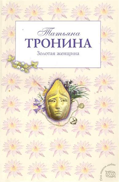 Тронина Т. Золотая женщина тронина т звезды на ладони