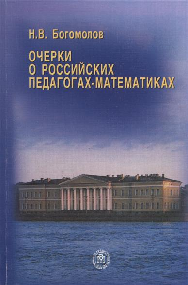 Очерки о российских педагогах-математиках