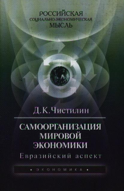 Самоорганизация мировой экономики Евразийский аспект
