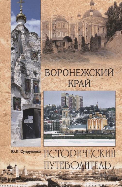 Супруненко Ю. Воронежский край