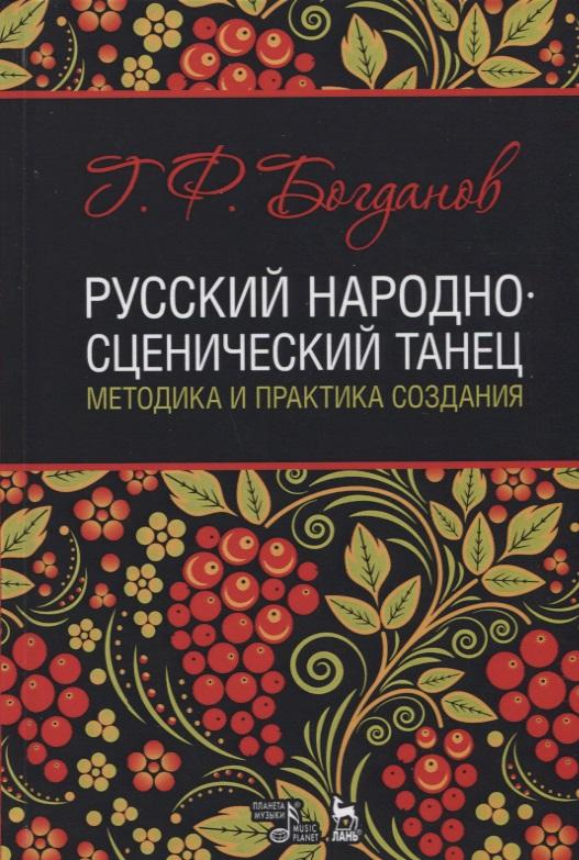 Русский народно-сценический танец: методика и практика создания. Учебное пособие