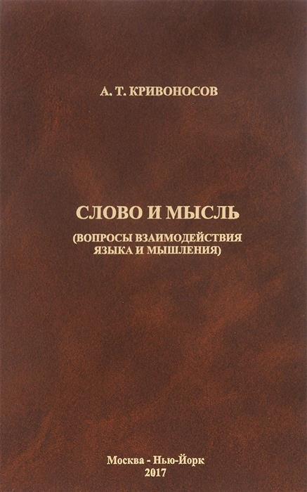 Кривоносов А. Слово и мысль. Вопросы взаимодействия языка и мышления
