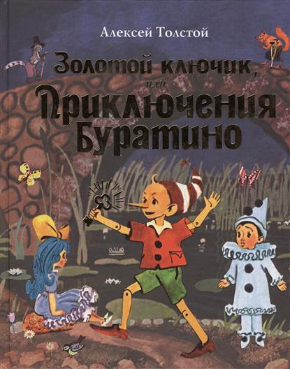 Толстой А.: Золотой ключик, или Приключения Буратино