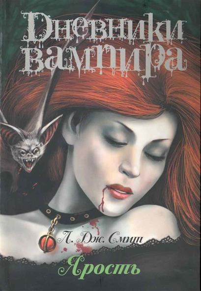 Смит Л. Дневники вампира Ярость смит л дж дневники вампира возвращение души теней
