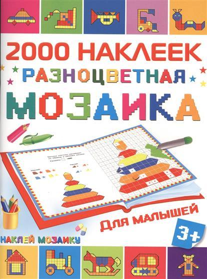 2000 наклеек. Разноцветная мозаика