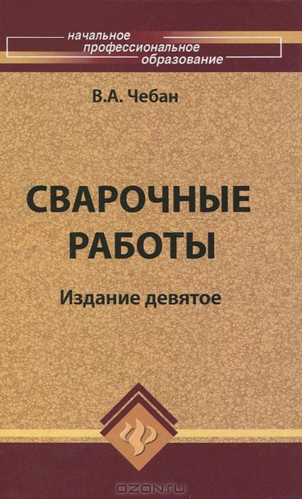 Чебан В. Сварочные работы