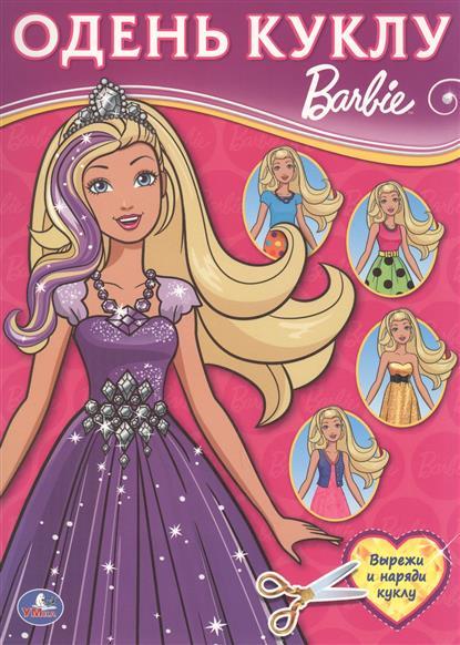 Хомякова К. (ред.) Одень куклу. Barbie умка сказочная мода одень куклу 50 наклеек