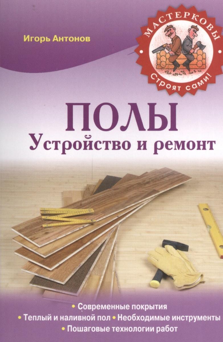 все цены на Антонов И. Полы. Устройство и ремонт онлайн