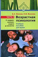 Волков Б., Волкова Н. Возрастная психология ч.2 От мл. шк. возраста до юношества нормофлорин б 100 мл
