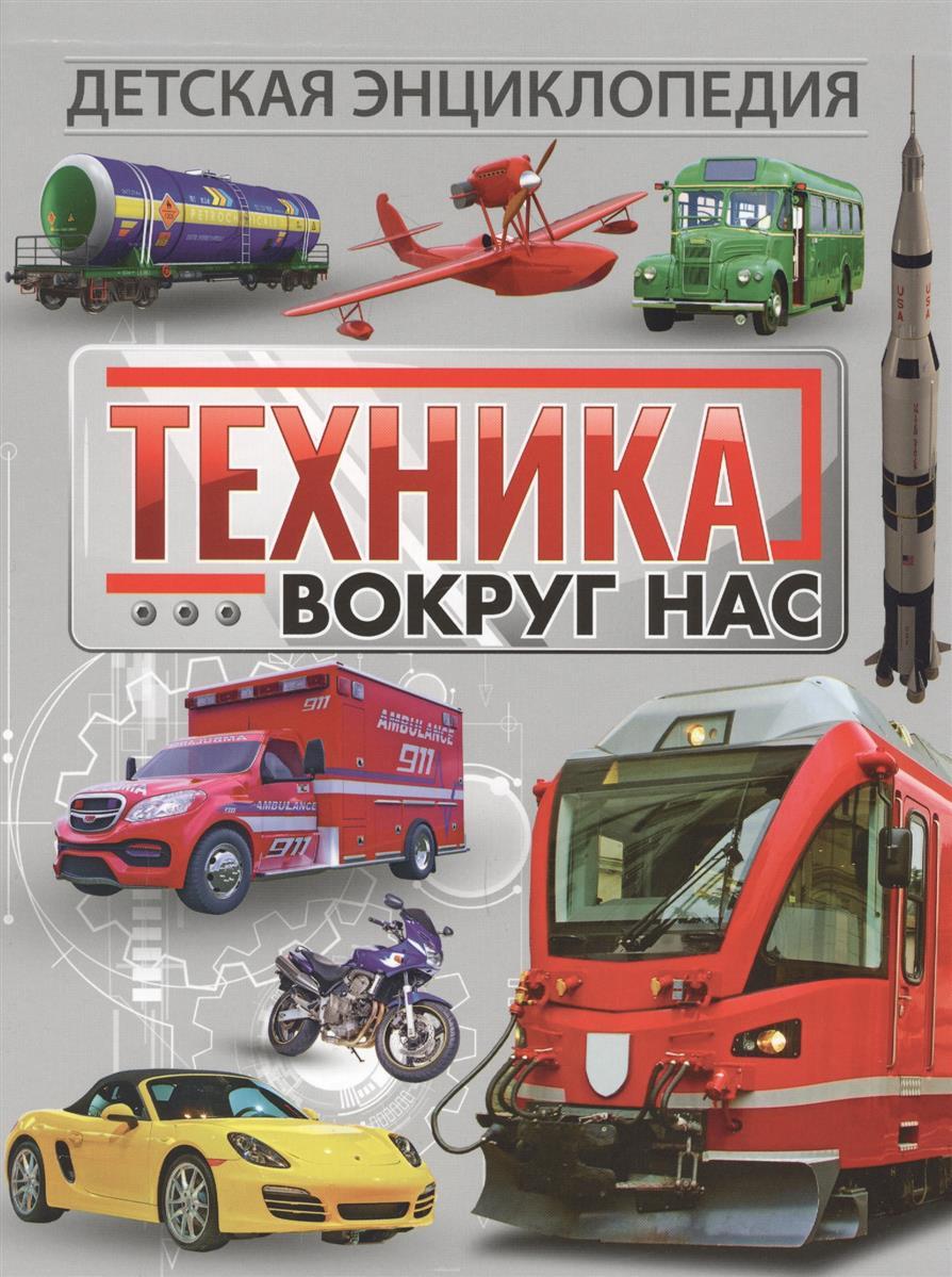 Феданова Ю., Скиба Т. (ред.) Техника вокруг нас. Детская энциклопедия