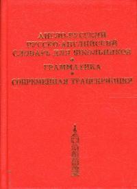 Мошенская Г. (сост.) Новый французско-русский словарь