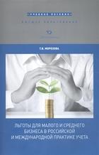 Льготы для малого и среднего бизнеса в российской и международной практике учета. Учебное пособие для вузов