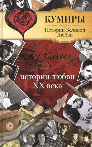 Лучшие истории любви 20 века