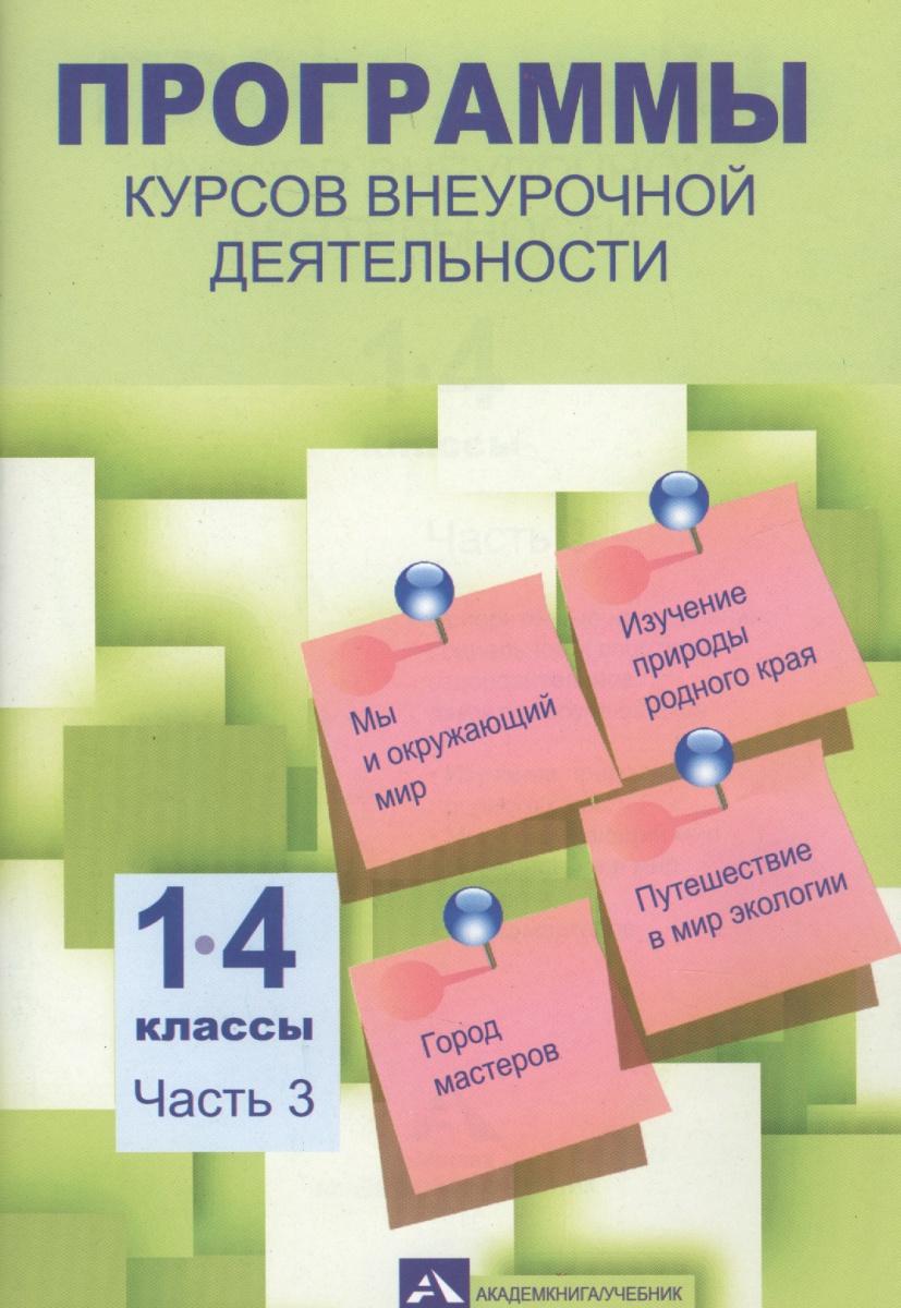 Программы по внеурочной деятельности. 1-4 классы. Часть 3