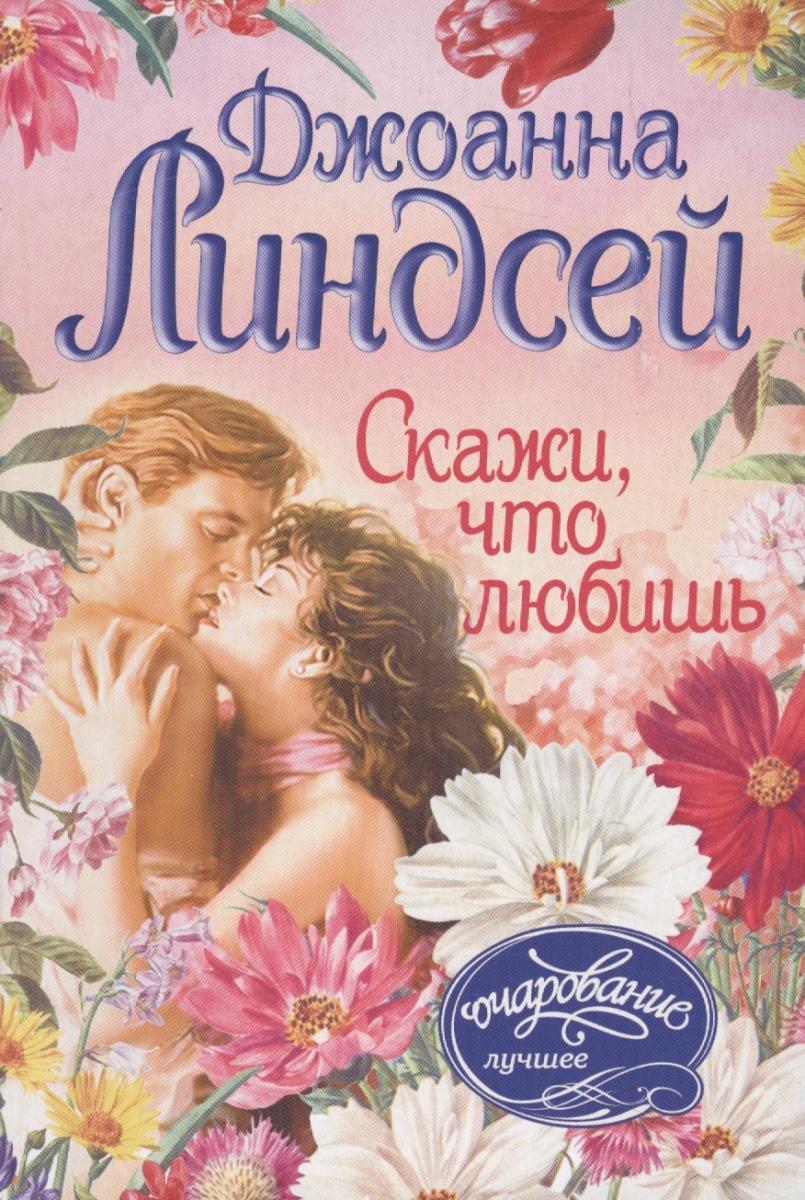 Линдсей Дж. Скажи, что любишь