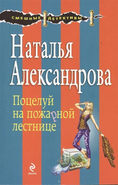 Александрова Н. Поцелуй на пожарной лестнице калинина н ледяной поцелуй страха