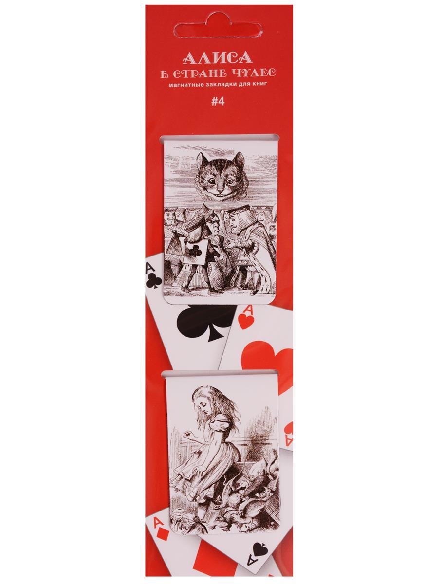 Магнитные закладки Алиса в стране чудес-4