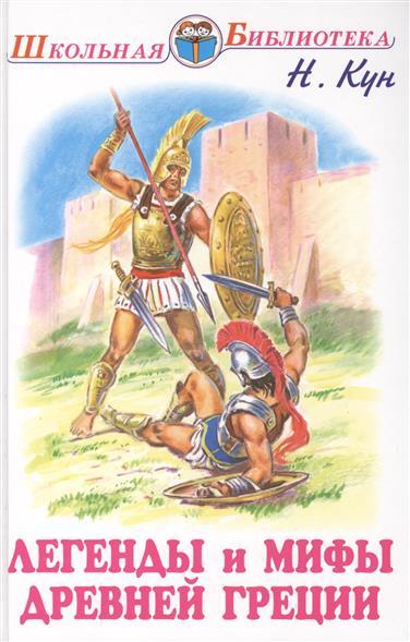 Легенды и мифы Древней Греции. II том. Древнегреческий эпос