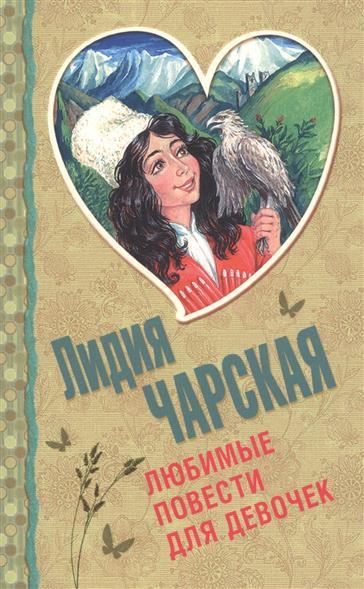 Чарская Л. Любимые повести для девочек лучшие повести для девочек