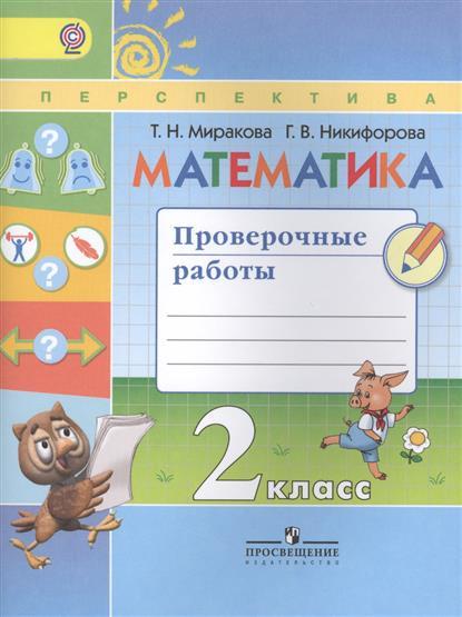 Математика. Проверочные работы. 2 класс. Учебное пособие для общеобразовательных организаций