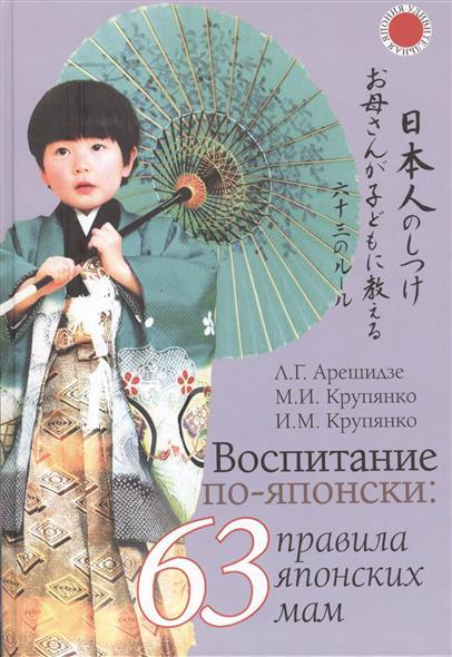 Воспитание по-японски: 63 правила японских мам