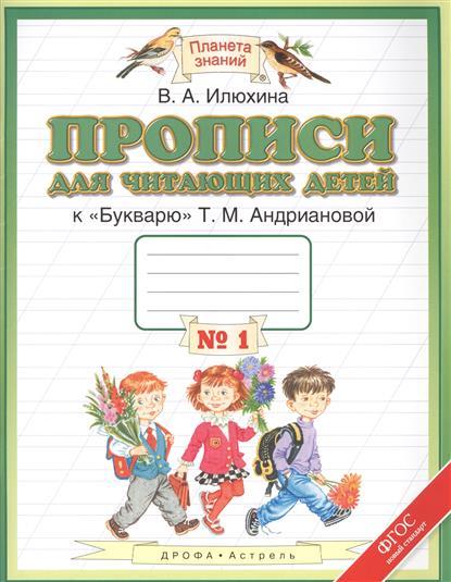 """Илюхина В. Прописи для читающих детей к """"Букварю"""" Т.М. Андриановой. В четырех тетрадях. Тетрадь № 1. 1 класс"""